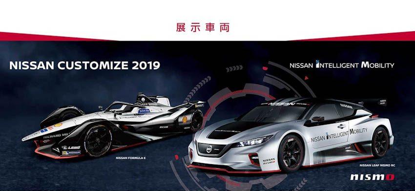 Nissan mang Juke, X-Trail bản độ đến triển lãm Tokyo Auto Salon 3