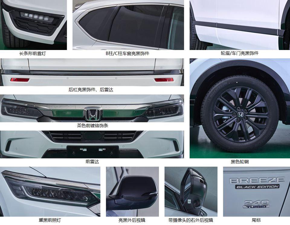 Honda Breeze, crossover lộ diện dành riêng cho thị trường Trung Quốc - 3